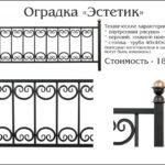 Оградка Эстетик